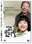 [DVD] Cherry Tomato (Region-3)