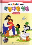 Children's Bible (Korean-English)