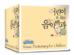 Children's Songs Collection - Music Dictionary for Children (10CD)