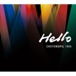 [CD] Cho Yong Pil - Hello (19th Album)