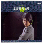 [CD] Cho Yongpil - Best-Loved Old Korean Songs (2CD)