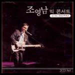 [CD] Cho Youngnam: Big Concert for 35th Anniversary (2CD)