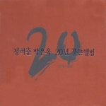 [CD] Chung Tae-Choon & Park Eun-Ok - 20th Anniversary Golden Album (2CD)