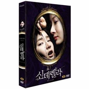 [DVD] Cinderella (Region-3 / 2 DVD Set)