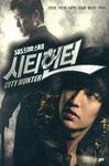 City Hunter: SBS TV Drama (Region-3,4,5 / 7 DVD Set)