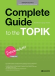 Complete Guide to the TOPIK: Intermediate (w/ CDs)