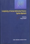Complexity of Korean Unification Process: System Approach