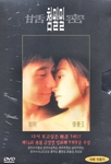 [DVD] Comrades, Almost A Love Story (Region-3)