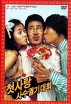 [DVD] Crazy First Love (aka: First Love Rally / Region-3)