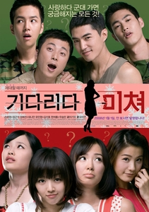 [DVD] Crazy Waiting (Region-3)