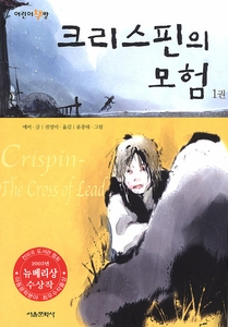 Crispin: The Cross of Lead (2-Volume Set)