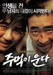 [DVD] Crying Fist (Region-3 / 2 Disc Set)
