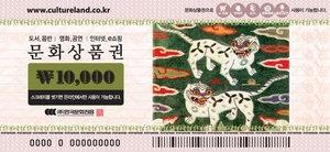 Cultural Gift Card - KRW 10,000 Value