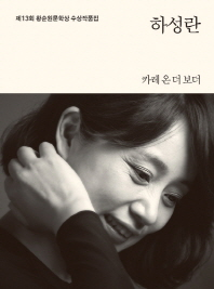Curry on the Border(2013 13th Hwangsoonwan Literature Award Collection)