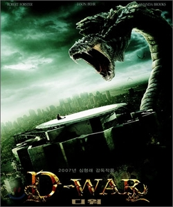 D-War [Soundtrack]