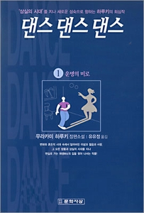 Dance Dance Dance (2-Volume Set)