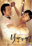 [DVD] Dance with the Wind (Region-3 / 2 Disc Set)