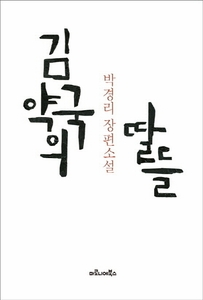 Daughters of Pharmacist Kim in Korean
