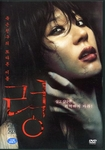 [DVD] Dead Friend (aka: Ryung / Region-3 / 2 Disc Set)