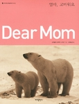 Dear Mom, Thank You For Everything!