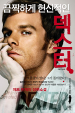 Dexter Series, Book 2 - Dearly Devoted Dexter