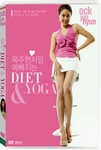 Diet & Yoga with Ock Joo Hyun (Region-All)