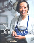 Dinner for 8 by Maestro Chung Myungwhun