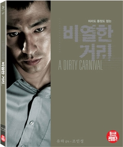 Dirty Carnival (Region-A) [Blu-ray]