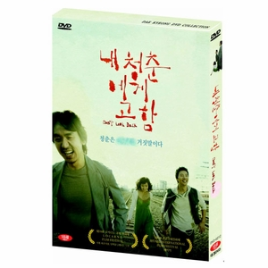 [DVD] Don't Look Back (Region-3)