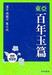 Dong-A 100-Year Chinese-Korean Dictionary