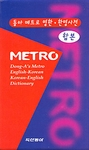 Dong-A Metro English-Korean Korean-English Dictionary