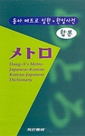 Dong-A Metro Japanese-Korean Korean-Japanese Dictionary
