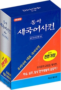 Dong-A New Korean-Korean Dictionary
