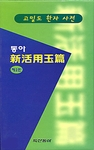 Dong-A New Practical Hanja Dictionary