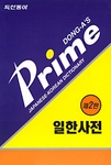 Dong-A Prime Japanese-Korean Dictionary