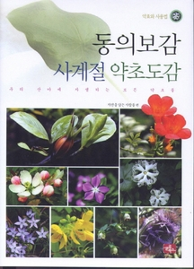 Donguibogam Seasonal Herbs Encyclopedia