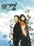 Dr. Gang: MBC TV Drama (Region-All / 4 DVD Set)