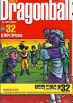 Dragon Ball: Complete Edition