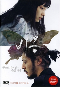 [DVD] Dream (aka: Bi-Mong / Region-3)
