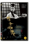 [DVD] Chinese Ghost Stories Trilogy: Digitally Remastered Edition (Region-3 / 3 DVD Box)