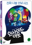 [DVD] Insid Out, 2015