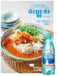[K-Magazine] E Bap Cha:Preparing A Full Meal with $2