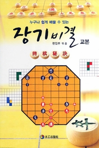 Easy Korea Chess(Jang Kee)