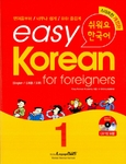 Easy Korean for Foreigners 1 (w/ CD)