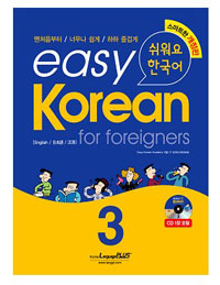 Easy Korean for Foreigners 3 (w/ CD)