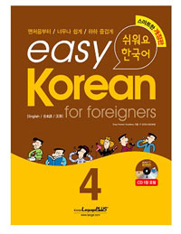 Easy Korean for Foreigners 4 (w/ CD)