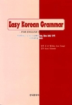 Easy Korean Grammar (for English Speakers)