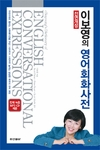 eBoyoung's Dictionary of English Conversational Expressions