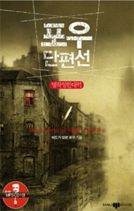 Edgar Allan Poe's Short Stories (Eng-Kor)