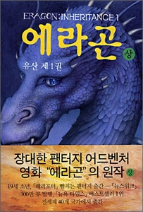 Eragon: Inheritance 1 (2-Volume Set)